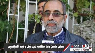 إشاعة الأخبار حول حبس وسجن حسن زيد بعد قرار من عبدالملك الحوثي 9