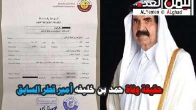 صورة اخبار قطر : حقيقة وفاة حمد بن خليفة أمير قطر  السابق
