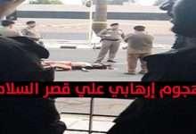 Photo of فشل إقتحام قصر السلام بجدة من قبل إرهابي وإستشهاد جنديين من الحرس الملكي