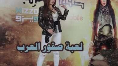 تحميل تطبيق WIZZO ويزو : لعبة هيفاء وهبي صقور العرب على أجهزة الجوال من mbc