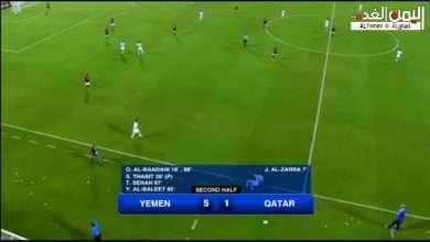 نتيجة مباراة اليمن والفلبين في الجولة الرابعه للتأهيل لـ كأس أسيا 2019 11