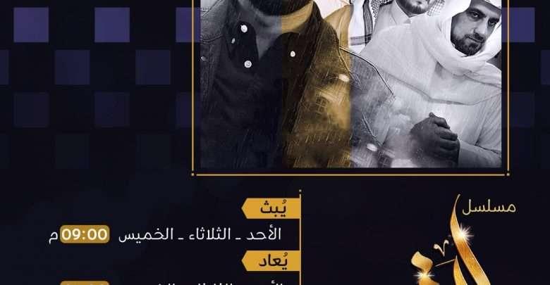 موعد مشاهدة مسلسل القرين 4 الموسم الرابع على قناة ماسة المجد 1