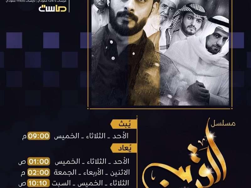 موعد مشاهدة مسلسل القرين 4 الموسم الرابع على قناة ماسة المجد