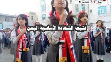 نتائج الثانوية العامة اليمن 2019 الشهادة الثانوية ثالث ثانوي علمي / ادبي sana'a 17