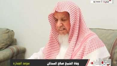 صورة وفاة الشيخ صالح السدلان , سبب موته وموعد جنازة صالح السدلان