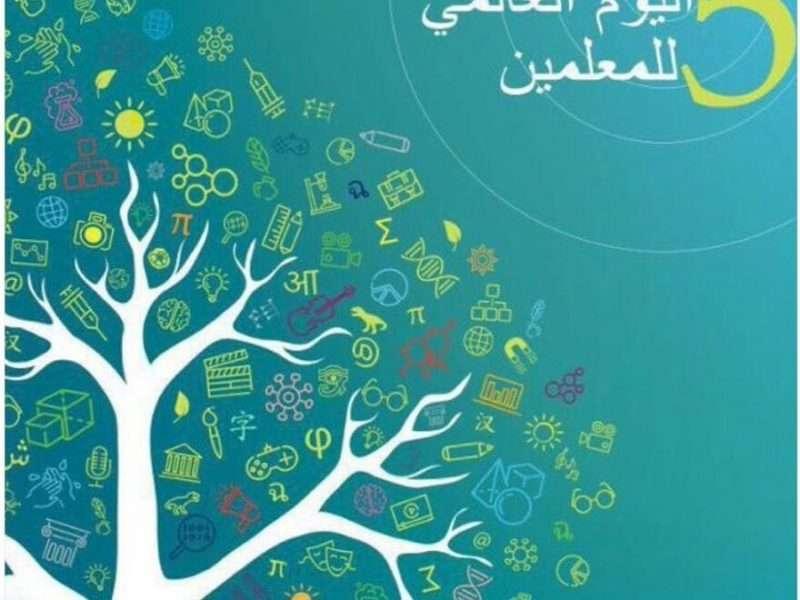 ذكرى يوم المعلم العالمي في إحتفال بـ يوم المعلم العالمي في الدول العربية والعالم