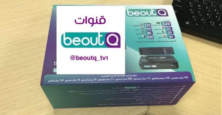 Photo of قنوات BeOutQ بدون انترنت 5 : هاشتاق في تريند السعودية وجوائز شراء جهاز BeOutQ منافس bein sports