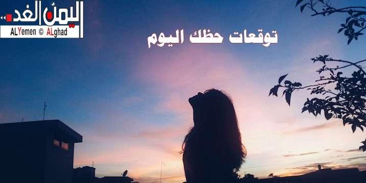 حظك اليوم 23-3-2019 من ابراج اليوم 23 مارس 2019