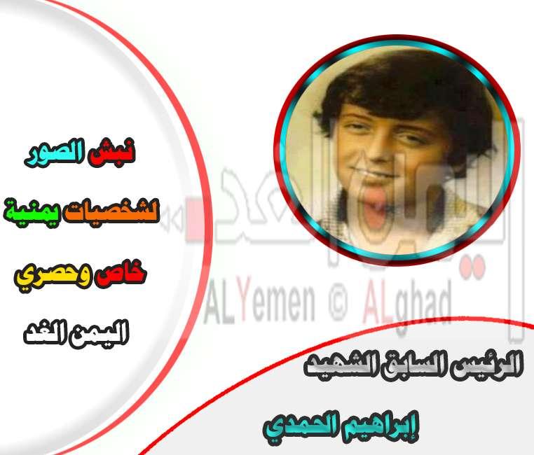 """صورة تفاعل كبير في يوم النبش في الفيس بوك وصور قديمة  """"يمنيين ينبشون الصور القديمة للمشاهير """""""