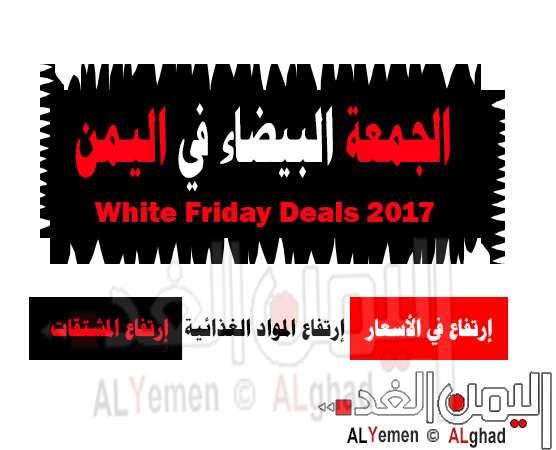 موعد عروض الجمعة البيضاء 2017 في الوطن العربي والجمعة السوداء في اليمن غير 2017