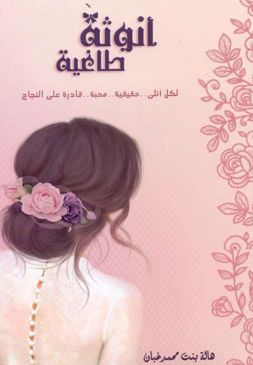 تحميل كتاب أنوثة طاغية للكاتبة هالة محمد غبان
