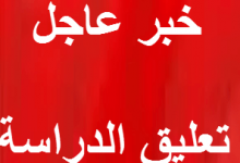 عاجل : تعليق الدارسة في جدة ومكة اليوم الثلاثاء 3 ربيع الأول 1439هـ الموافق 21 نوفمبر 2017 21