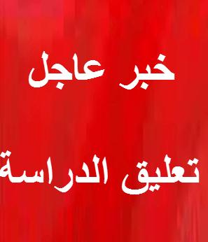 حقيقة تعليق الدراسة اليوم 29-3-2018 جده مكة الرياض الخميس 13 رجب 1439هـ