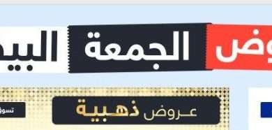 Photo of عروض موعد الجمعة البيضاء 2017 في مصر وكذلك عروض سوق دوت كوم بلاك فراي دي