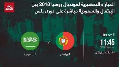صورة نتيجة مباراة السعودية والبرتغال ومشاهدة ملخص أهداف مباراة السعودية والبرتغال مباراة ودية