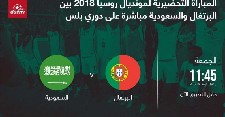 Photo of نتيجة مباراة السعودية والبرتغال في الشوط الأول 10-11-2017