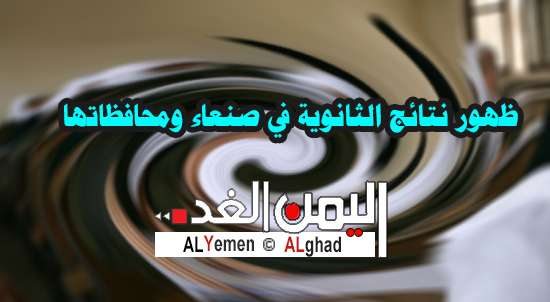 نتيجة الثانوية العامة في اليمن 2019 مع رابط الموقع وكذلك رقم الهاتف للإستعلام