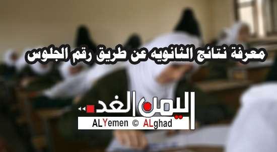 معرفة نتائج الثانوية في اليمن 2017 برقم الجلوس