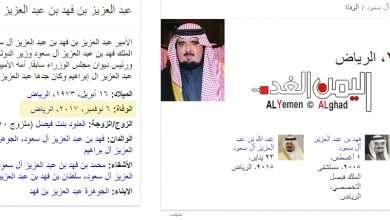 صورة حقيقة وفاة عبدالعزيز بن فهد بن عبدالعزيز ال سعود التي تروج له مواقع قطرية وتستشهد بموقع ويكيبيديا