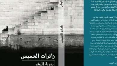 صورة الكاتبه بدريه البشر تثير غضب المجتمع السعودي وتفاعل في هاشتاق #سحب_كتاب_بدريه_الاباحي