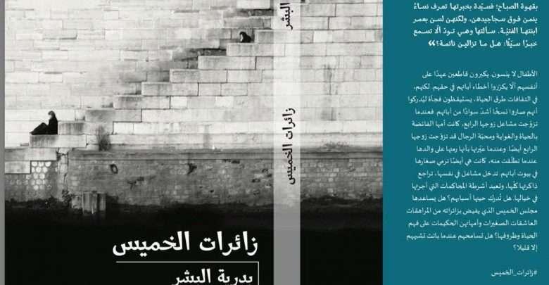 الكاتبه بدريه البشر تثير غضب المجتمع السعودي وتفاعل في هاشتاق #سحب_كتاب_بدريه_الاباحي 1