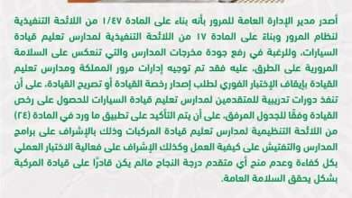 صورة تغييرات في إستخراج رخصة قيادة السياراة في السعودية وكم عدد الساعات والرسوم
