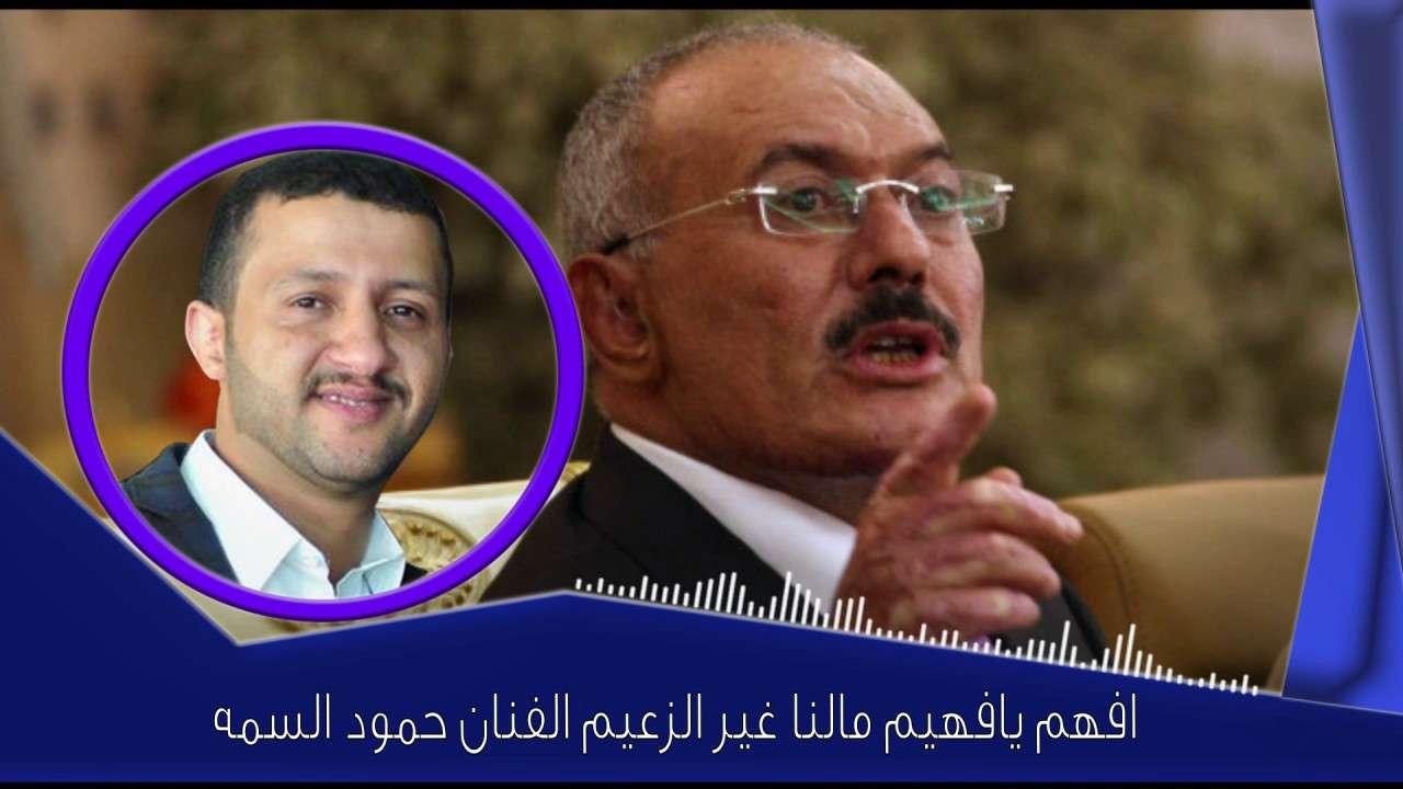 اختطاف اعتقال الفنان حمود السمة بسبب اغانيه تأييد لـ علي عبدالله صالح ومعارضة الحوثيين