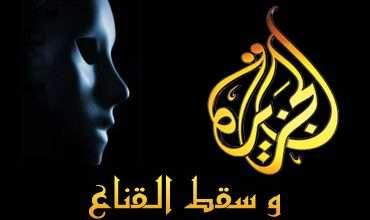 """قناة الجزيرة تظهر عداءها لوحدة اليمن وميلها للحوثيين """" قناة الجزيرة وسقط القناع """" 15"""
