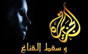 """قناة الجزيرة تظهر عداءها لوحدة اليمن وميلها للحوثيين """" قناة الجزيرة وسقط القناع """""""