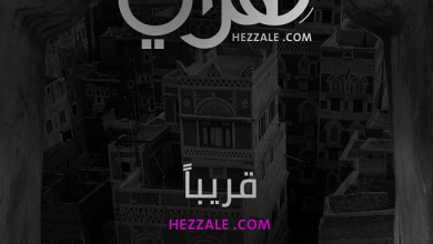 "صورة موقع هزلي موقع يمني يديره شباب موهوبين  "" هِزَلَّي"" Hezzale"