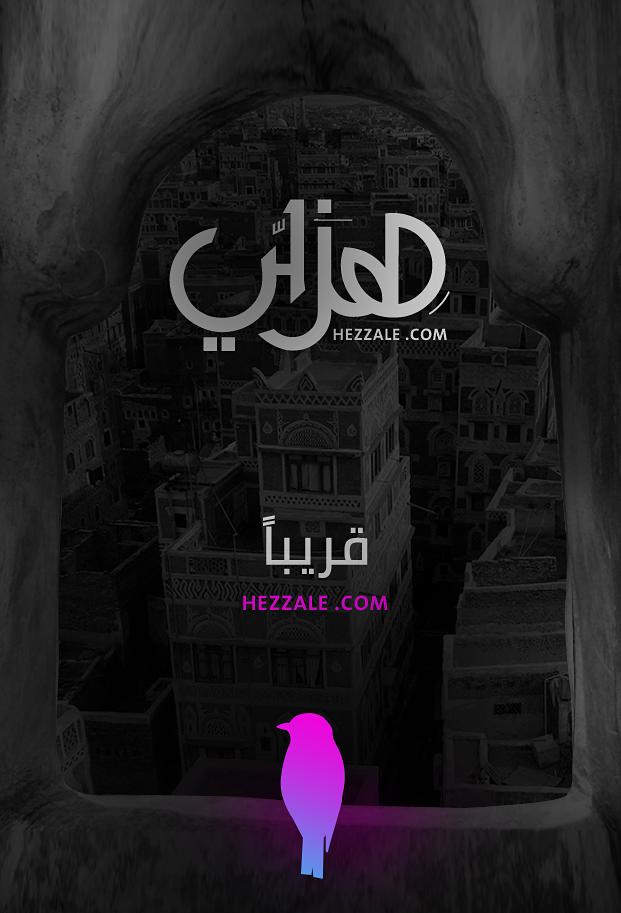 موقع هزلي موقع يمني
