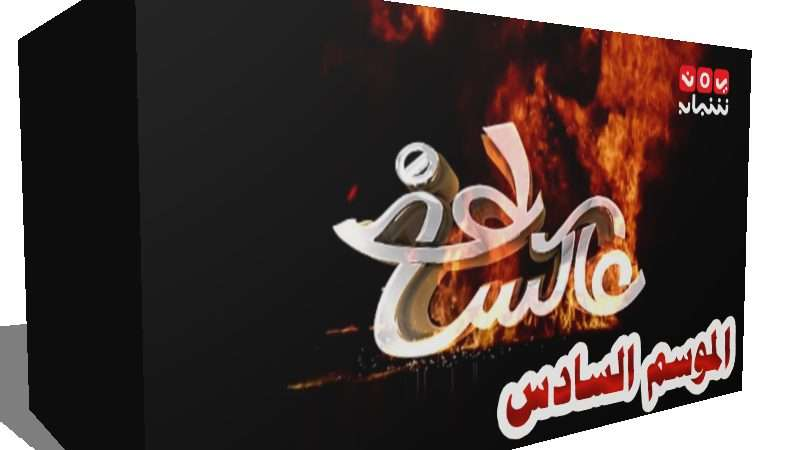 برنامج عاكس خط وحلقة نارية ضد الشرعية اليمنية رئاسة عن بعد