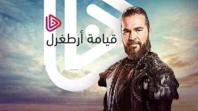 Photo of مسلسل قيامة ارطغرل 121 الحلقة الجزء الرابع الحلقة الاخيرة
