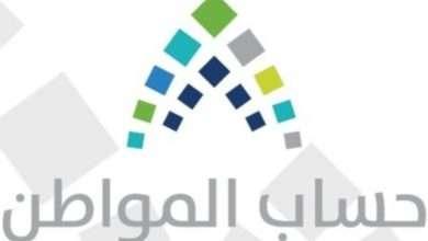 صورة رقم حساب المواطن بداء إيداع الدفعة الثامنة في السعودية