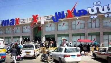 Photo of (اليمن الغد) يكشف عن الأسباب الحقيقية لإغلاق أكبر سوق تجاري في صنعاء