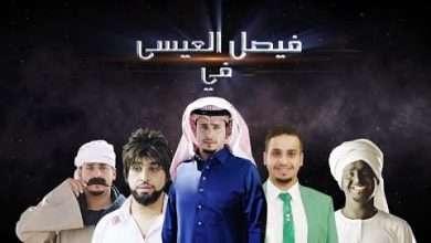 Photo of اليمن الغد : مشاهدة شباب البومب 7 الحلقة 28