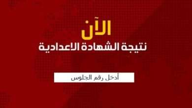 صورة موعد ظهور نتائج الشهادة الإعدادية 2018 في مصر الجيزة