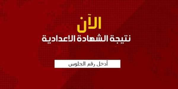 صورة تنسيق الاعدادية 2018  ظهور نتائج الشهادة الإعدادية مصر