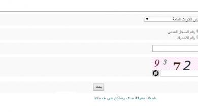 Photo of رابط موقع قياس نتائج اختبارات التحصيلي الفترة الثانية
