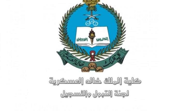 شروط التسجيل في كلية الملك خالد العسكرية شروط القبول في السعودية