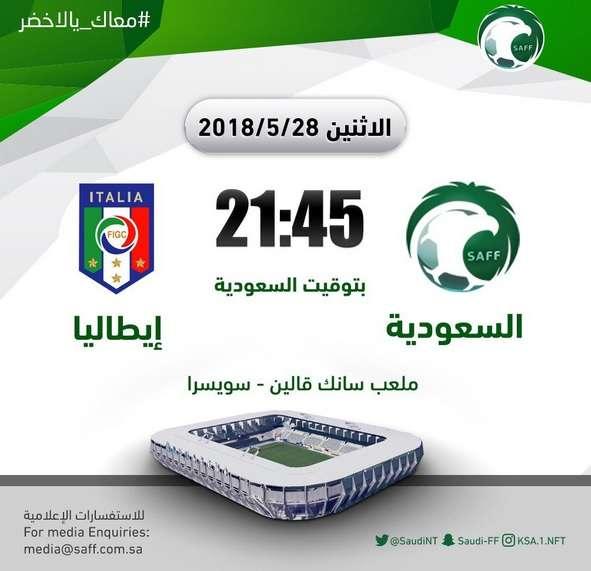 تعرف على توقيت مباراة السعودية وإيطاليا الودية اليوم