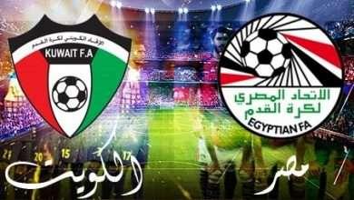 صورة نتيجة مباراة مصر والكويت في المباراة الودية اليوم