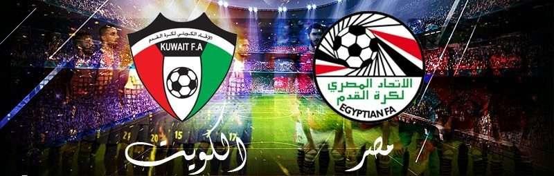 نتيجة مباراة مصر والكويت في المباراة الودية اليوم