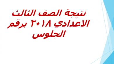 صورة التعرف على نتيجة اوائل الشهادة الاعدادية محافظة الجيزة 2018 برقم الجلوس