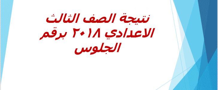 ظهور نتيجة الشهادة الاعدادية محافظة الشرقية 2018 مصر الدقهلية – الشرقية – البحيرة – الغربية