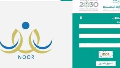 رابط موقع نظام نور رياض الأطفال 1440 التسجيل موعد 2