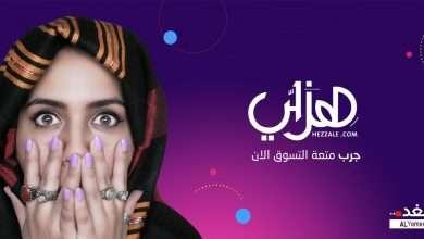 صورة افتتاح موقع هزلي اليمني موق سوق يمني للشراء عبر الإنترنت موقع سوق اليمن