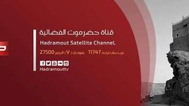 صورة تردد قناة حضرموت على مدار العربسات