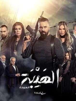 مسلسل الهيبة العودة 15 الحلقة الخامسة عشر الجزء الثاني