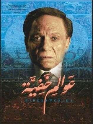 عوالم خفية الحلقة الاولى 1 مسلسلات رمضان 2018